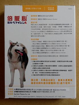 ミルベマイシンA錠10(台湾向けのパッケージ・反面)