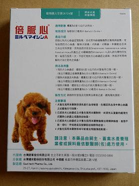 ミルベマイシンA錠2.5(台湾向けのパッケージ・反面)