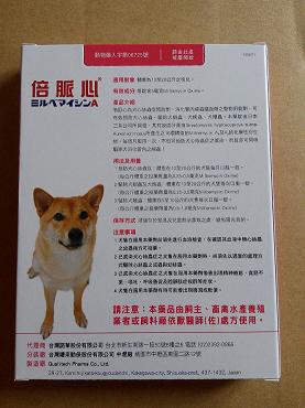 ミルベマイシンA錠5(台湾向けのパッケージ・反面)